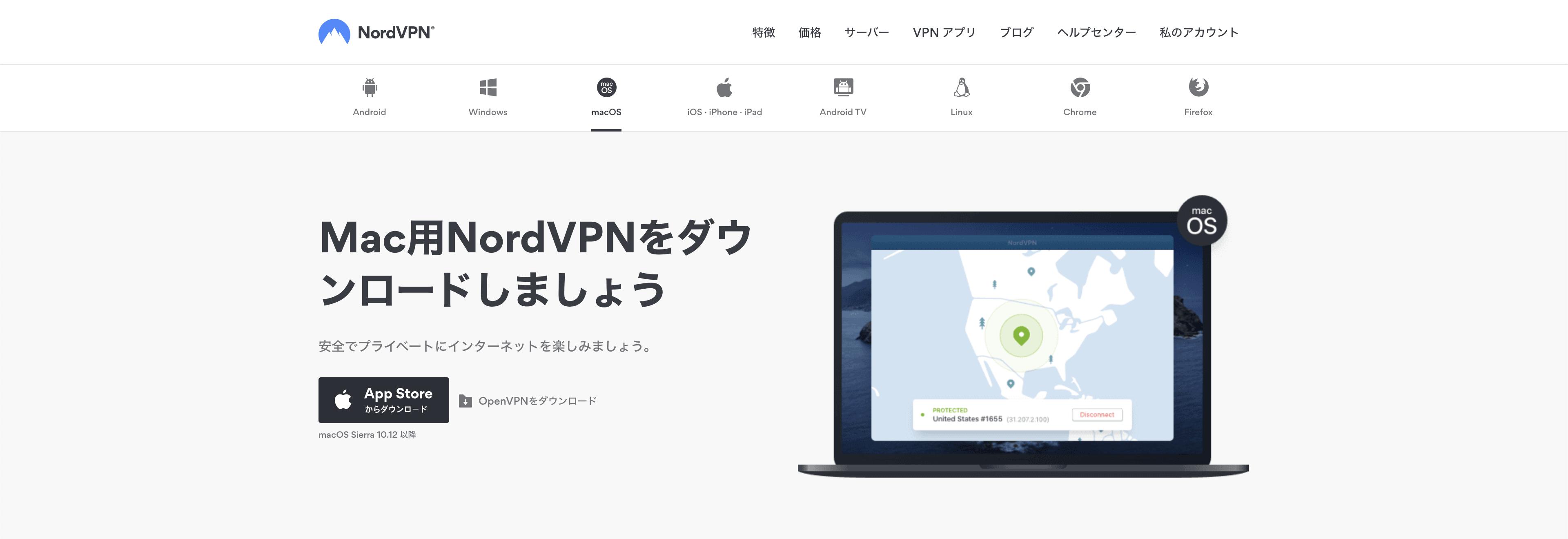 NordVPNのアプリをダウンロード