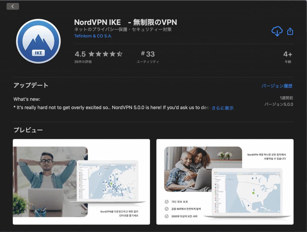 NordVPN IKEのダウンロード app store