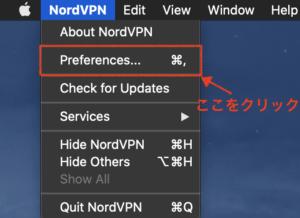 NordVPNとNordVPN IKEのpreference