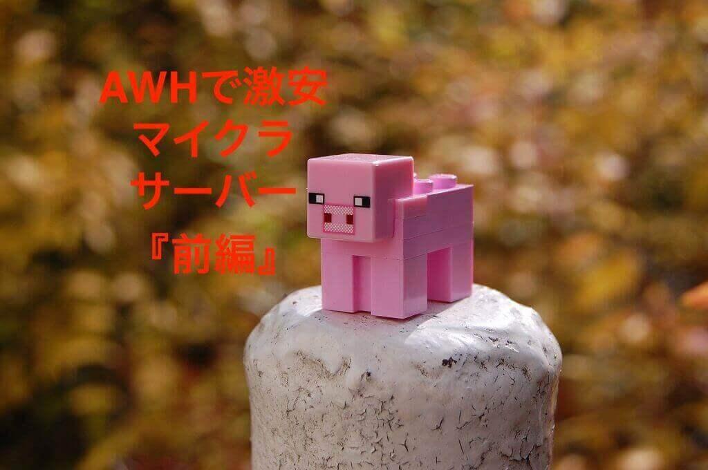 コピペで激安マイクラサーバーをAWHで構築する【前編】