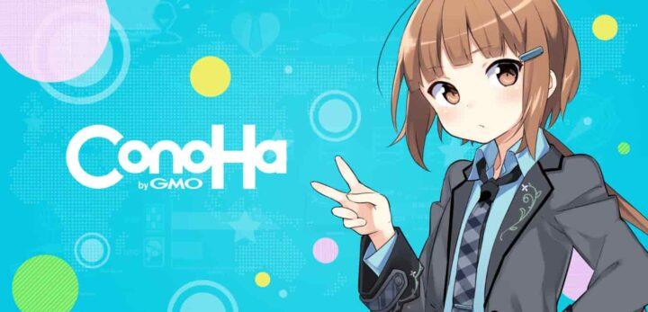 【難点あり】ConoHaでマイクラ【でも私はConoHaを選ぶ】