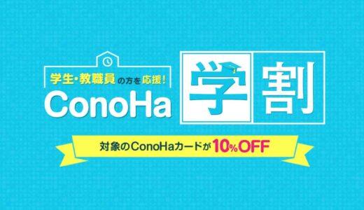 【10%OFF】ConoHa学割を利用する3STEP【簡単です】