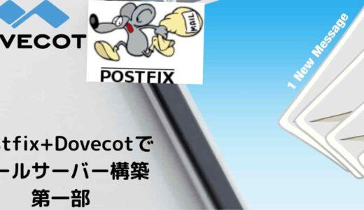 ラズパイでメールサーバーを構築するよ1/2(Postfix+Dovecot)