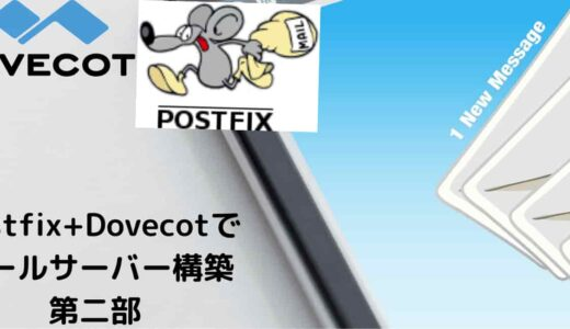 ラズパイでメールサーバーを構築するよ2/2(Postfix+Dovecot)