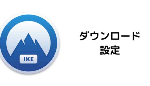 Macの「NordVPN IKE」アプリのダウンロードと設定