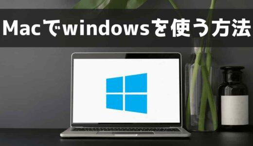 【比較】Macでwindowsを使う方法3選【目的に応じて選ぶ】