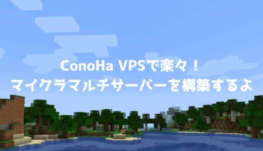 ConoHa VPSで楽々!マイクラマルチサーバーを構築するよ